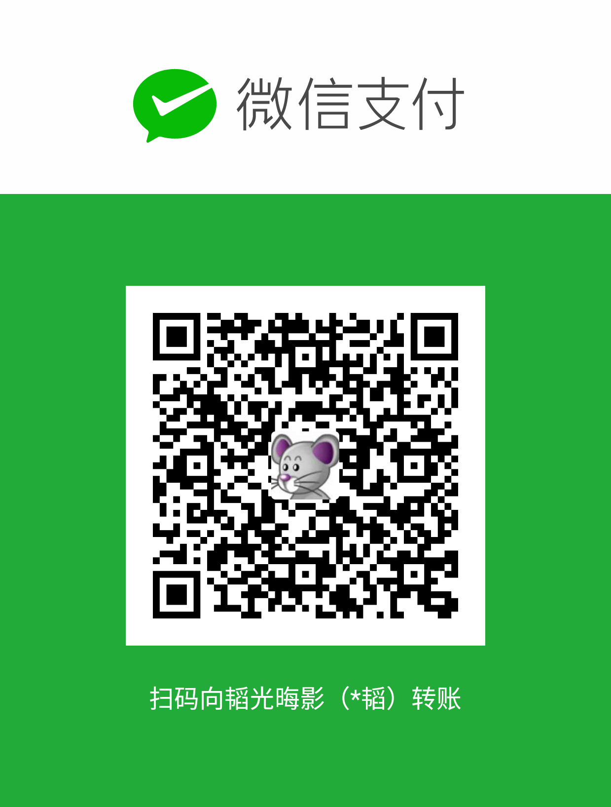mm_facetoface_collect_qrcode_1493816811510.png